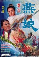 Товарищи по мечу (1969)