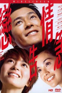 Постер фильма Любовь на мели (2004)