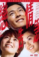 Любовь на мели (2004)