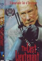 Последний лейтенант (1993)