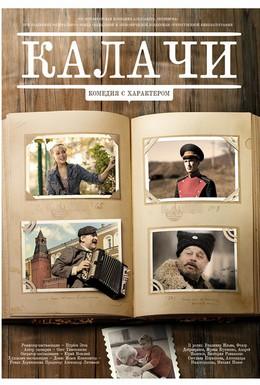 Постер фильма Калачи (2011)