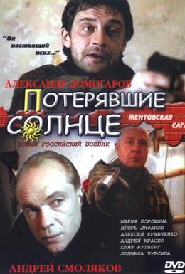 Постер фильма Потерявшие солнце (2005)