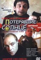 Потерявшие солнце (2005)