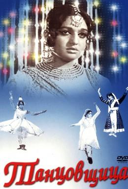 Постер фильма Танцовщица (1972)