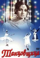 Танцовщица (1972)