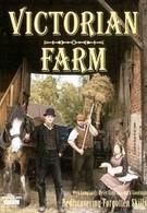 Викторианская ферма (2009)