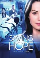 В надежде на спасение (2012)