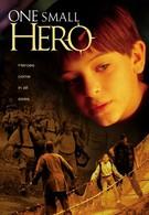 Маленький герой (1999)