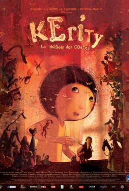 Постер фильма Керити, жилище сказок (2009)