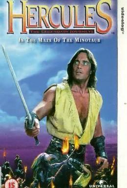 Постер фильма Геракл в пещере Минотавра (1994)