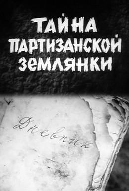 Постер фильма Тайна партизанской землянки (1974)