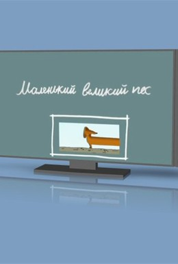 Постер фильма Маленький большой пес (2008)