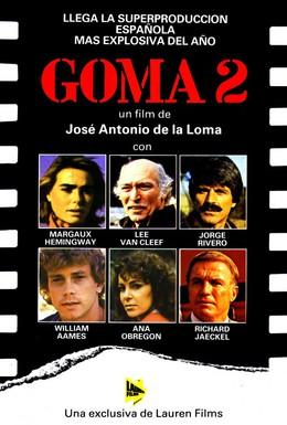 Постер фильма Машина смерти (1984)