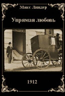Постер фильма Упрямая любовь (1912)