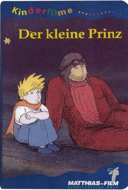 Постер фильма Маленький принц (1990)