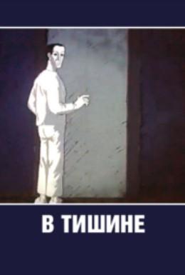 Постер фильма В тишине (1989)