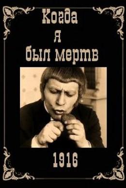 Постер фильма Когда я был мертв (1916)