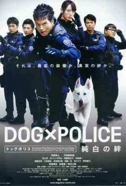 Постер фильма Полицейский пес: Отряд К-9 (2011)