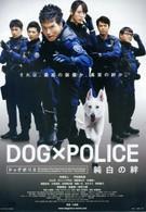 Полицейский пес: Отряд К-9 (2011)