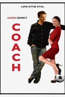 Постер фильма Тренер (2010)