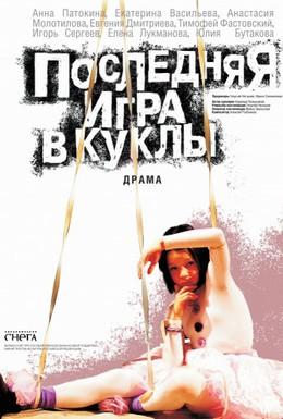 Постер фильма Последняя игра в куклы (2010)