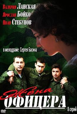 Постер фильма Жена офицера (2013)