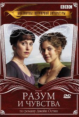 Постер фильма Разум и чувства (2008)
