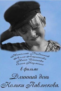 Постер фильма Длинный день Кольки Павлюкова (1968)