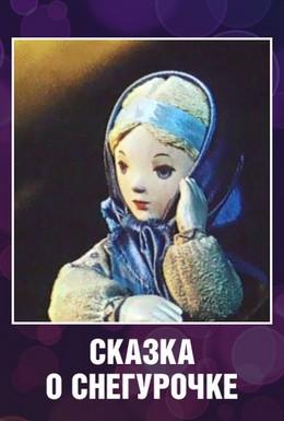 Постер фильма Сказка о Снегурочке (1957)