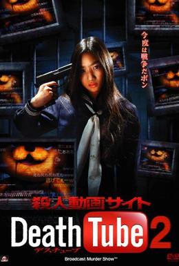 Постер фильма Смерть онлайн 2 (2010)