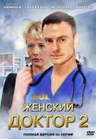 Женский доктор 2 (2013)