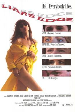 Постер фильма Конец лжеца (1992)