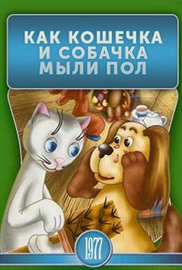Постер фильма Как кошечка и собачка мыли пол (1977)