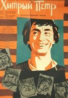Хитрый Пётр (1960)