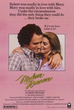 Постер фильма Современный роман (1981)
