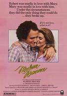 Современный роман (1981)