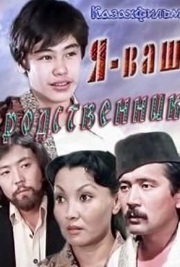 Постер фильма Я – ваш родственник (1983)