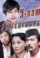 Я – ваш родственник (1983)