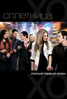 Постер фильма Сплетница (2007)