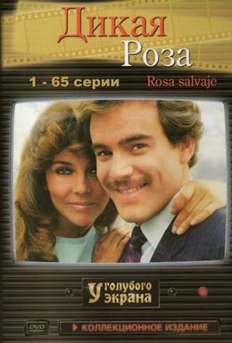 Постер фильма Дикая роза (1987)
