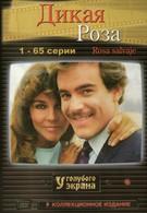 Дикая роза (1987)