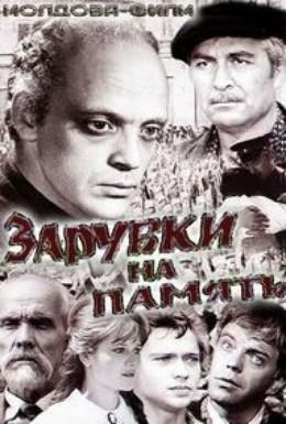 Постер фильма Зарубки на память (1973)