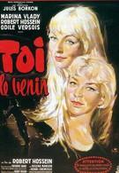Ты – яд (1958)