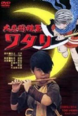 Постер фильма Ватари – мальчишка ниндзя (1966)