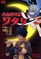 Ватари – мальчишка ниндзя (1966)