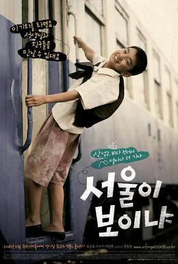 Постер фильма Незабываемое (2008)