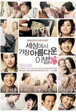 Постер фильма Последнее цветение (2011)