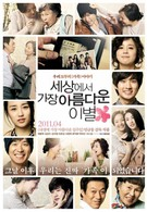 Последнее цветение (2011)