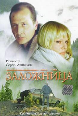 Постер фильма Заложница (1990)