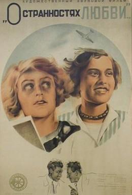 Постер фильма О странностях любви (1935)